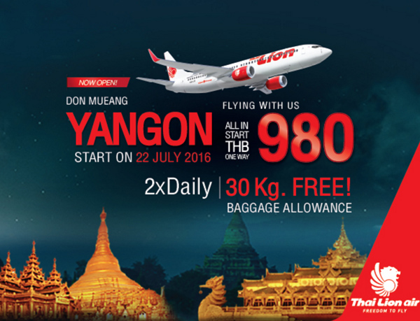 タイ・ライオンエア バンコク~ヤンゴン線