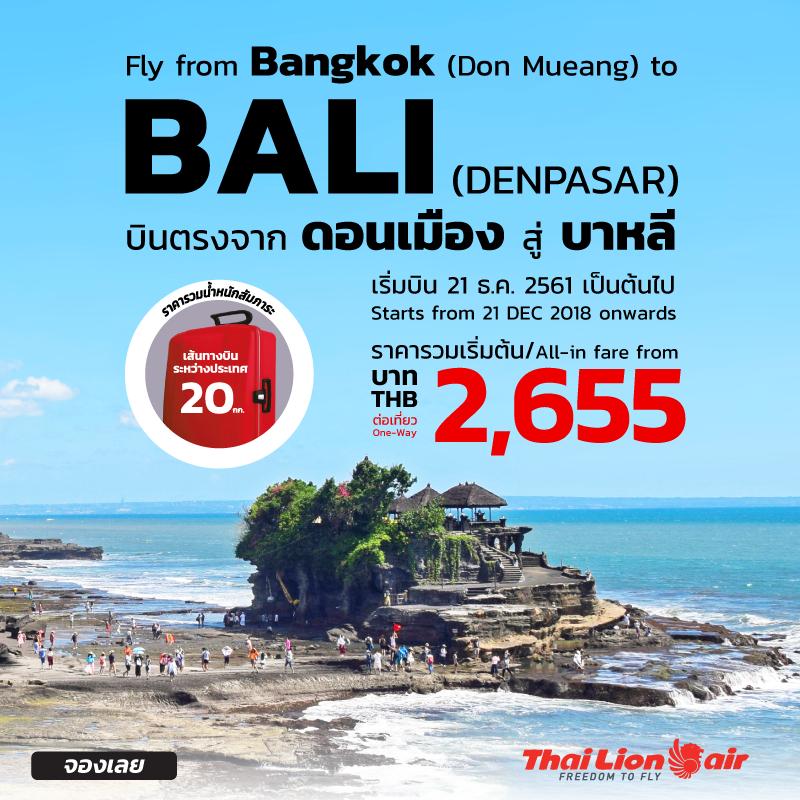 タイ・ライオンエア、バンコク~バリ線に就航