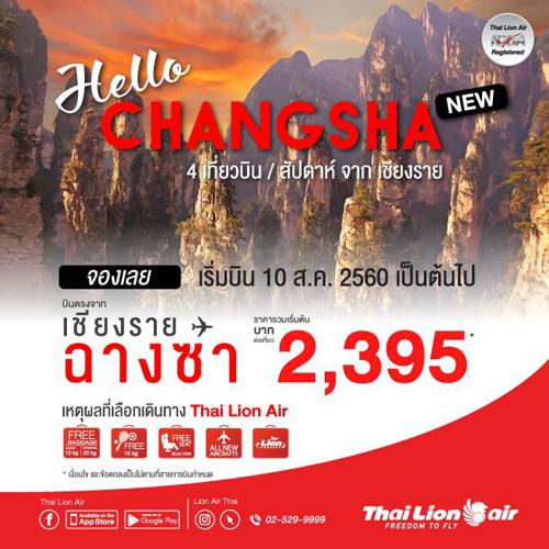 タイ・ライオンエア チェンライ~長沙線