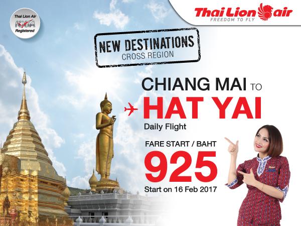 タイ・ライオンエア チェンマイ~ハジャイ線