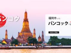 タイ・ライオンエア、バンコク~福岡線を新規開設