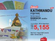 タイ・ライオンエア バンコク~カトマンズ線