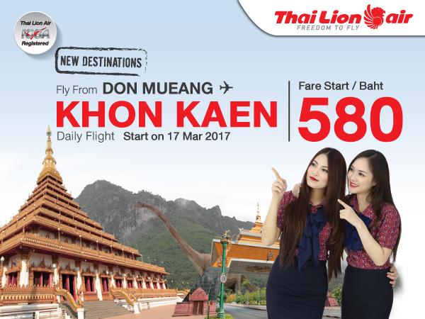 タイ・ライオンエア バンコク~コーンケーン線