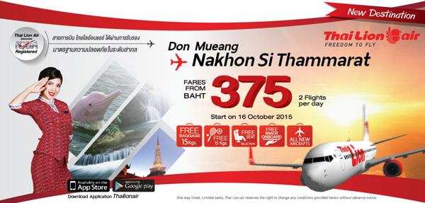 タイ・ライオンエア バンコク~ナコーンシータマラート線
