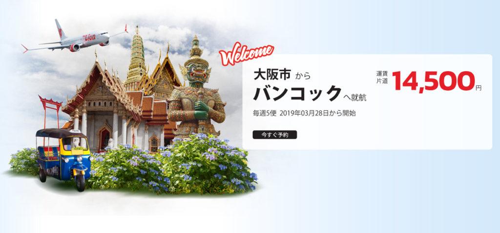 タイ・ライオンエア、関空~バンコク線に新規就航