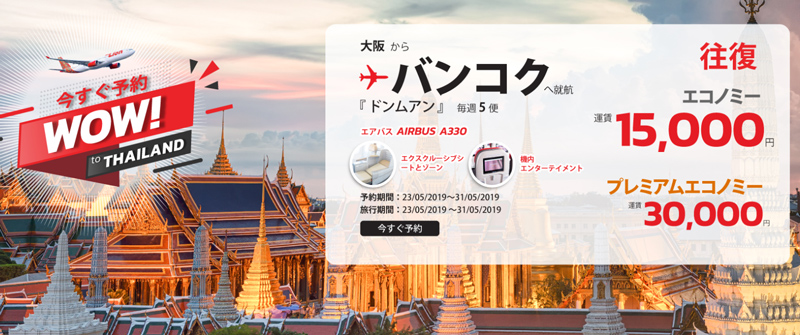 タイ・ライオンエア、関西~バンコク線のスペシャルセールを延長