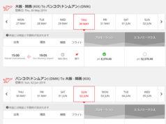関西~バンコク間のフライト検索画面