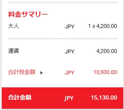 関西~バンコク往復1万5千円