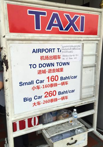 空港からのタクシー料金表
