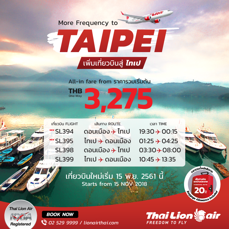タイ・ライオンエア バンコク~台北線を増便