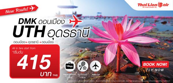 タイ・ライオンエアのプロモーション