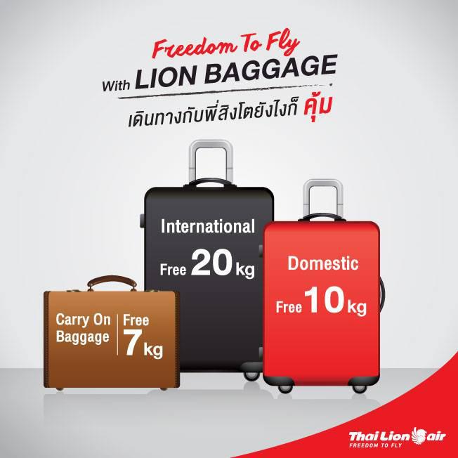タイ・ライオンエア 手荷物に関する規定