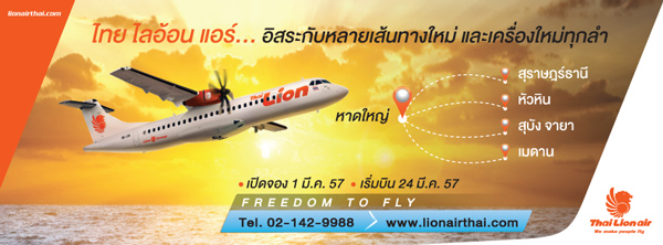 タイ・ライオンエア facebook