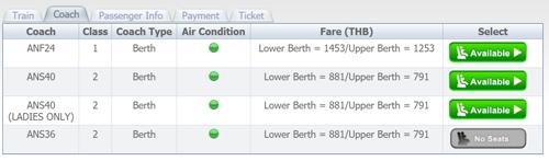 座席の等級・タイプ選択画面
