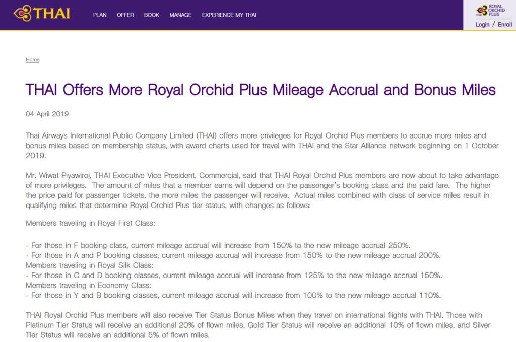 タイ国際航空、マイル加算率や特典航空券の必要マイル数を変更