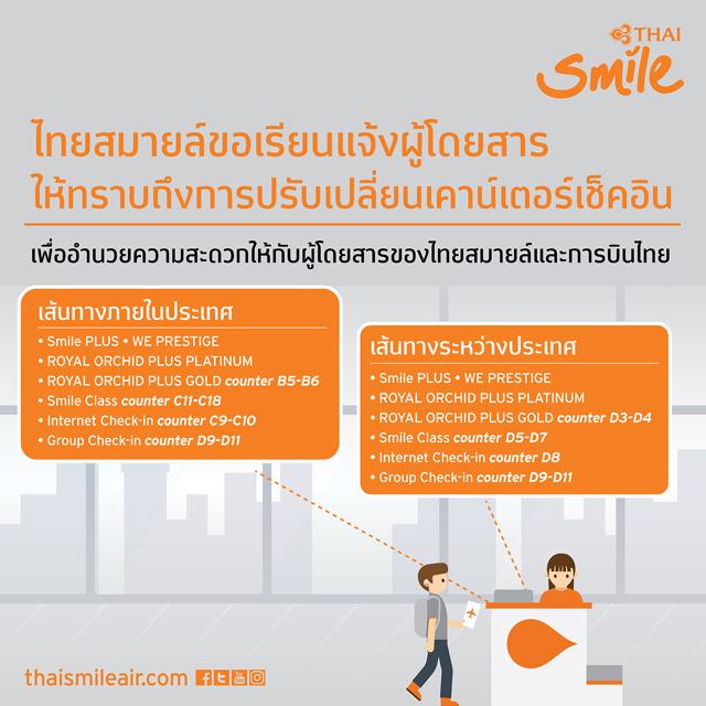 タイ・スマイル、スワンナプーム空港のチェックインカウンターを変更