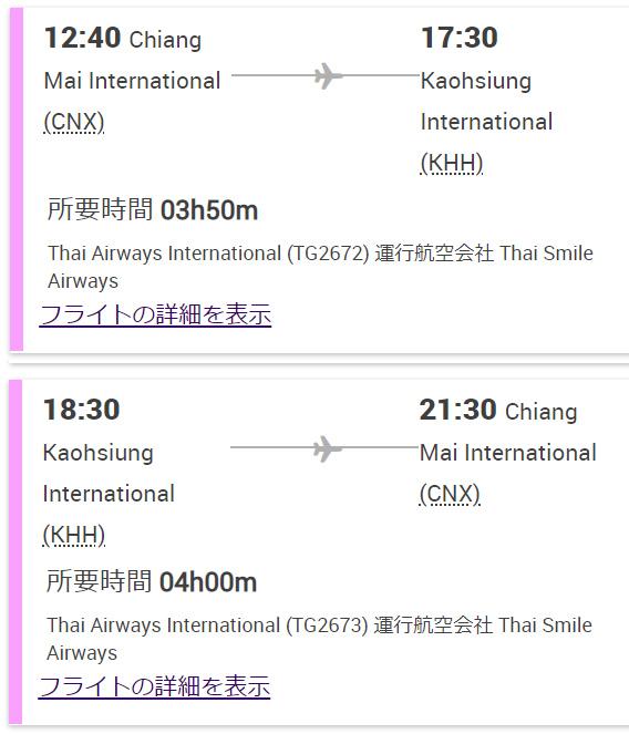 タイ国際航空公式サイトでのフライト検索画面