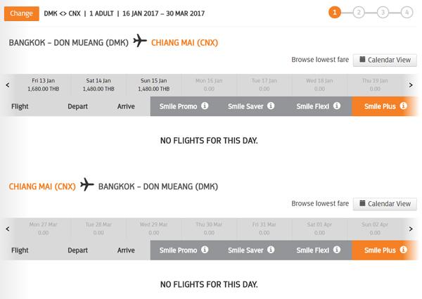 タイ・スマイル フライト検索画面