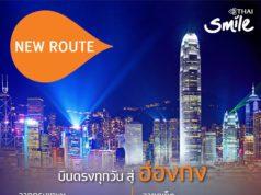 タイスマイル バンコク~香港線及びプーケット~香港線に就航