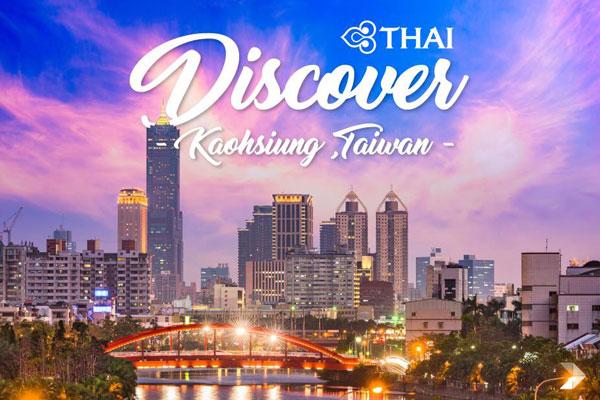タイ国際航空(タイ・スマイル運航便) バンコク~高雄線