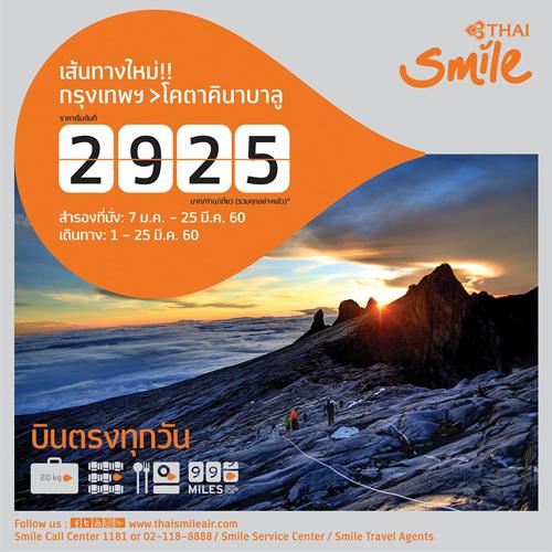 タイ・スマイル バンコク~コタキナバル線