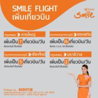 タイ・スマイル 国内線を増便