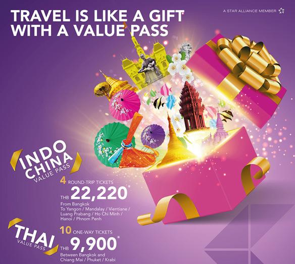 タイ国際航空 インドシナ・バリュー・パス