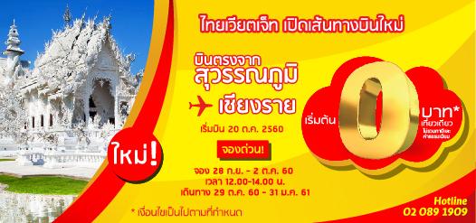 タイ・ベトジェットエア バンコク~チェンラーイ線