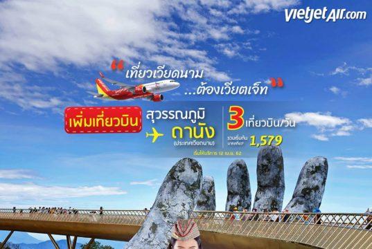 タイ・ベトジェットエア、バンコク~ダナン線を1日3便に増便