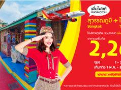タイ・ベトジェットエア、バンコク~台中線をデイリー運航に