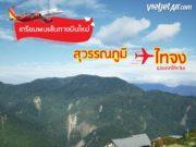 タイ・ベトジェットエア、バンコク~台中線に就航