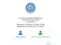 Thailand's Certificate of Entry (COE) Registration System (for air travel)