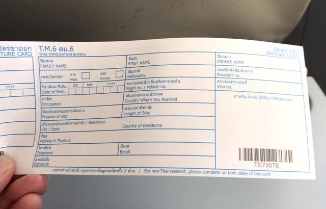 タイ、出入国カードを廃止へ | アジアトラベルノート