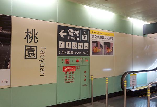 台湾高速鉄道の桃園駅