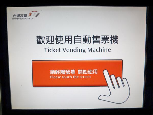 自動券売機 スタート画面
