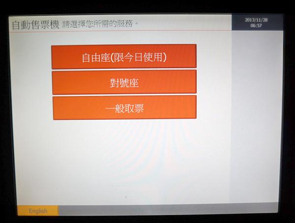 自動券売機 中国語表示