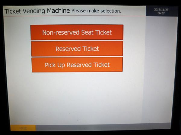 チケットの種類