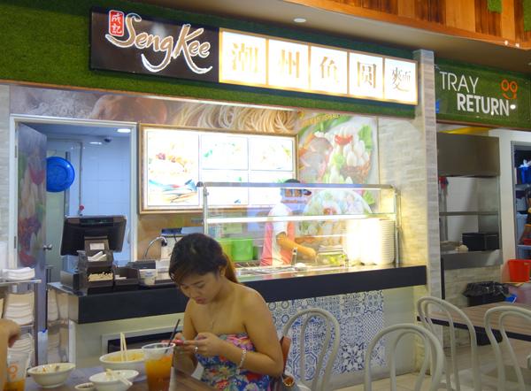 潮州魚圓麺