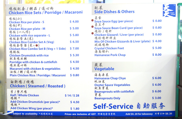 天天海南鶏飯のメニューと料金表