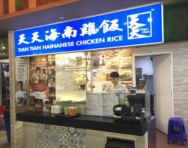 天天海南鶏飯ラベンダー店