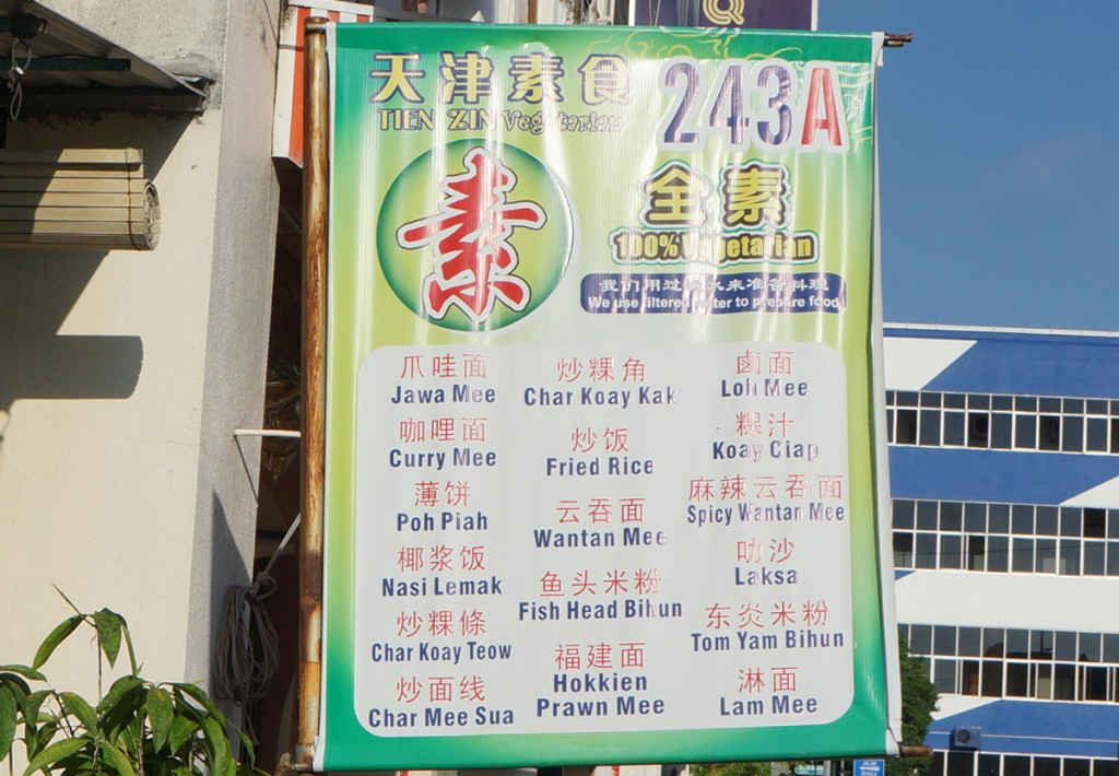 天津素食のメニュー