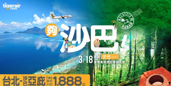 タイガーエア台湾 コタキナバル線