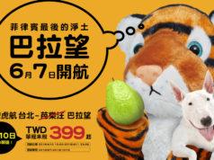 タイガーエア台湾、台北~プエルト・プリンセサ線に新規就航