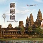 トランスアジア航空、台北―シェムリアップ線に就航