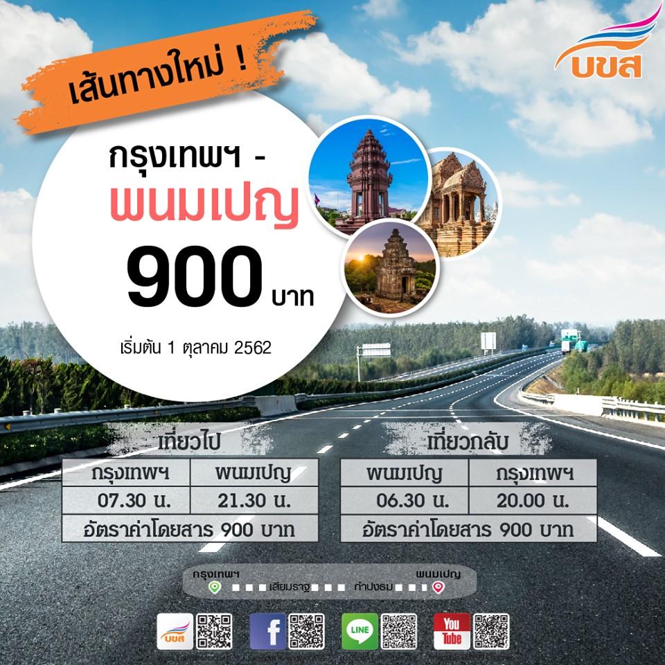 タイのトランスポート社、バンコク~プノンペン線の運行ルートを変更