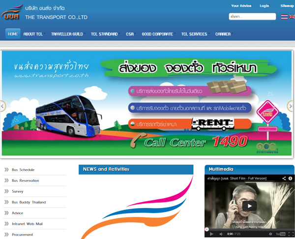トランスポート社(Transport Co.,Ltd)
