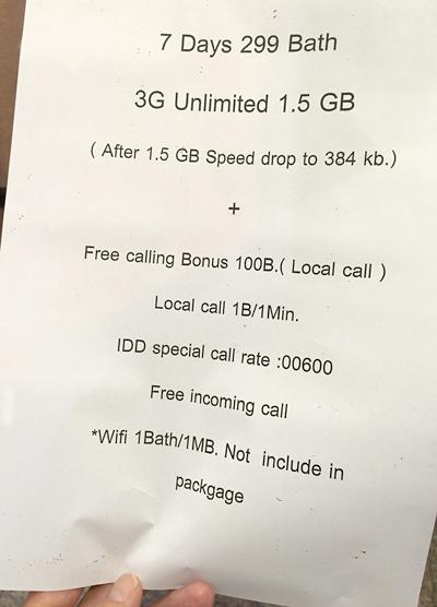 3G・1週間プランの詳細