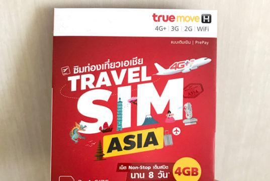 trueのTRAVEL SIM ASIA