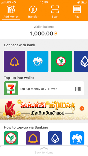 Top-up money at 7-Elevenをタップ