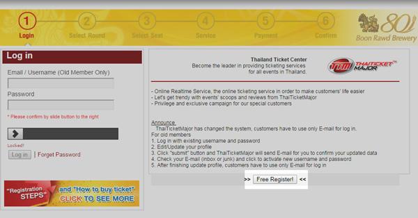 会員登録申し込み画面